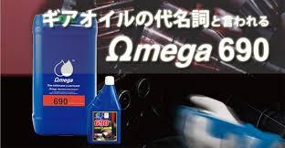 omega690